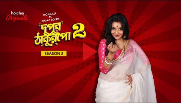 HoiChoi Web Series 'Dupur Thakurpo Season 2' - Wiki Plot, Story, Star Cast, Promo, Watch Online, HoiChoi, Youtube, HD Images