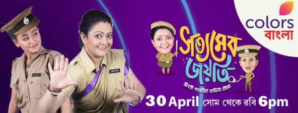 'Colors Bangla TV Serial 'Satyameva Jayati'- Wiki Plot, Story, Star Cast, Promo, Watch Online, Colors Bangla, Youtube, HD Images